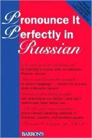 Thomas R. Beyer - Pronounce It Perfectly in Russian - russian language audio lessons