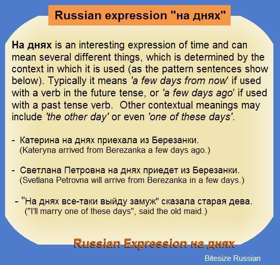 "picture Russian expression ""на днях"""