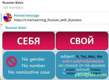 Screen. Russian Basic Telegram Chanel.