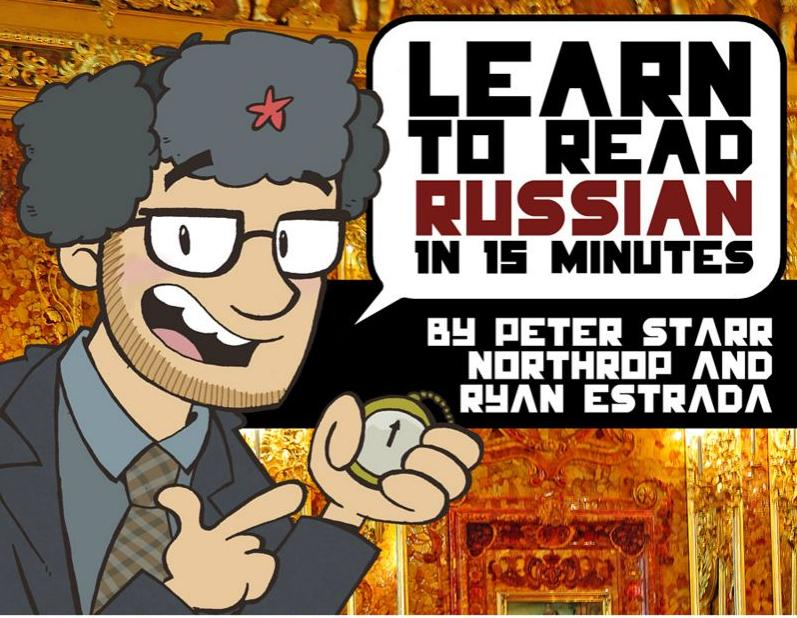 learn-to-read-russian-in-15-minutes_0.jp
