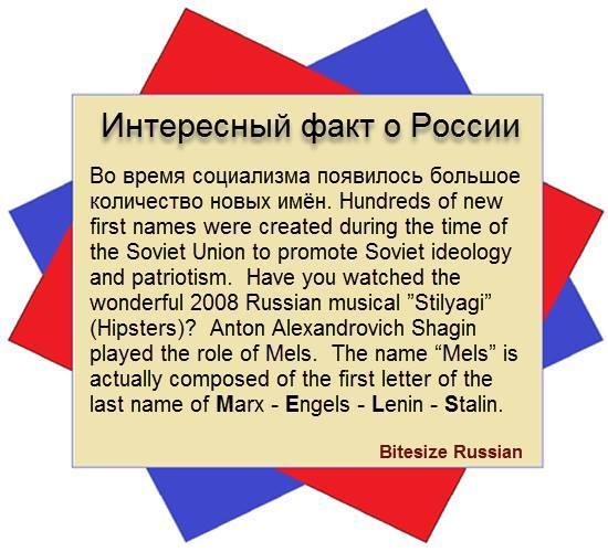 Interesting facts about Russia: Soviet names | Learning
