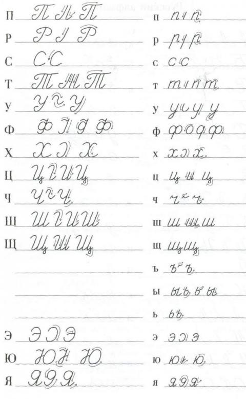 ᐉ Easy Read And Write Russian Cursive For ⚤Adults (video, Pdf, Worksheets)