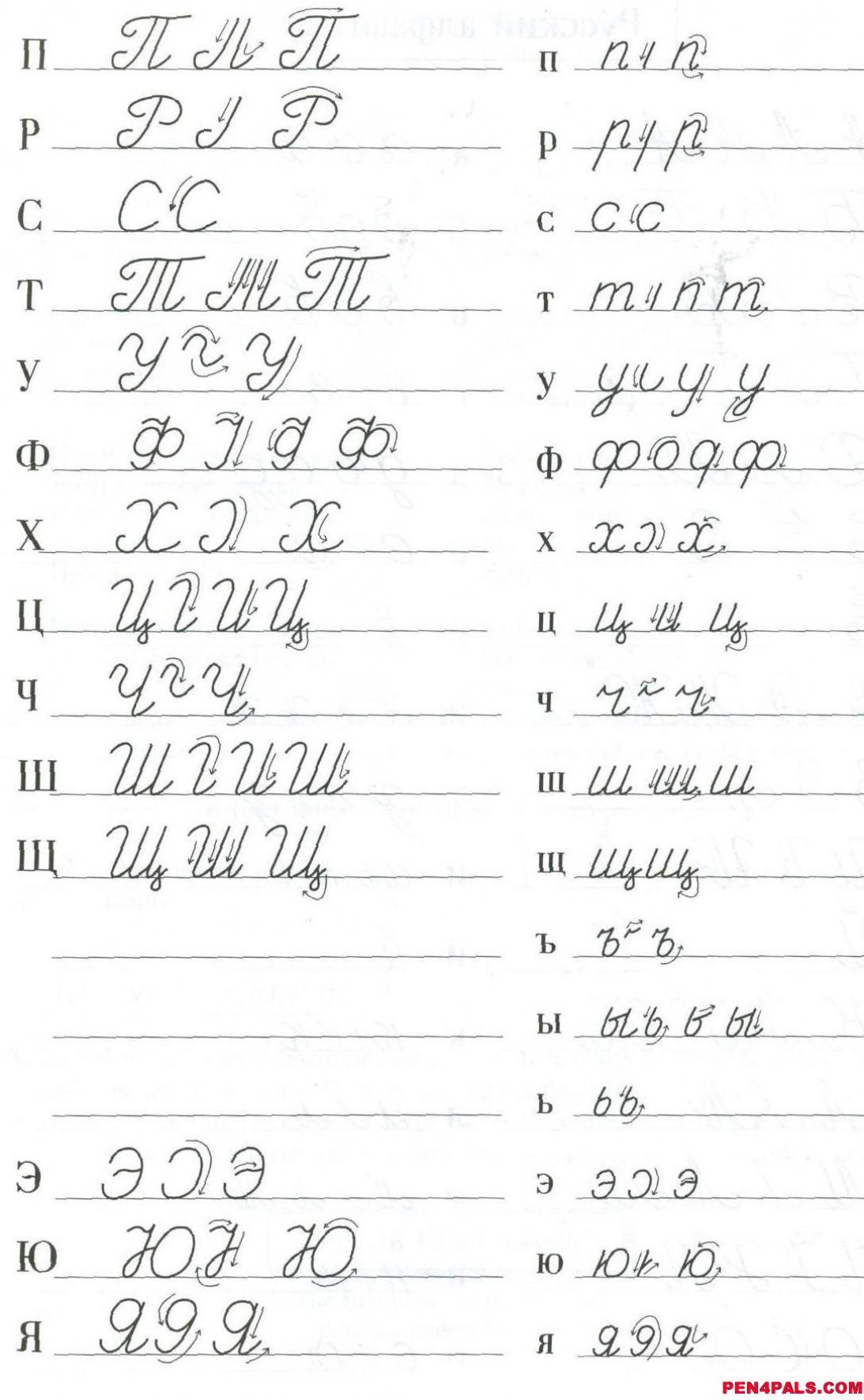 image relating to Russian Alphabet Printable called ᐉ Simple Go through and Produce Russian Cursive for ⚤Older people (online video