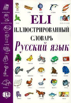 ELI Picture Dictionary Russian (free download, pdf)