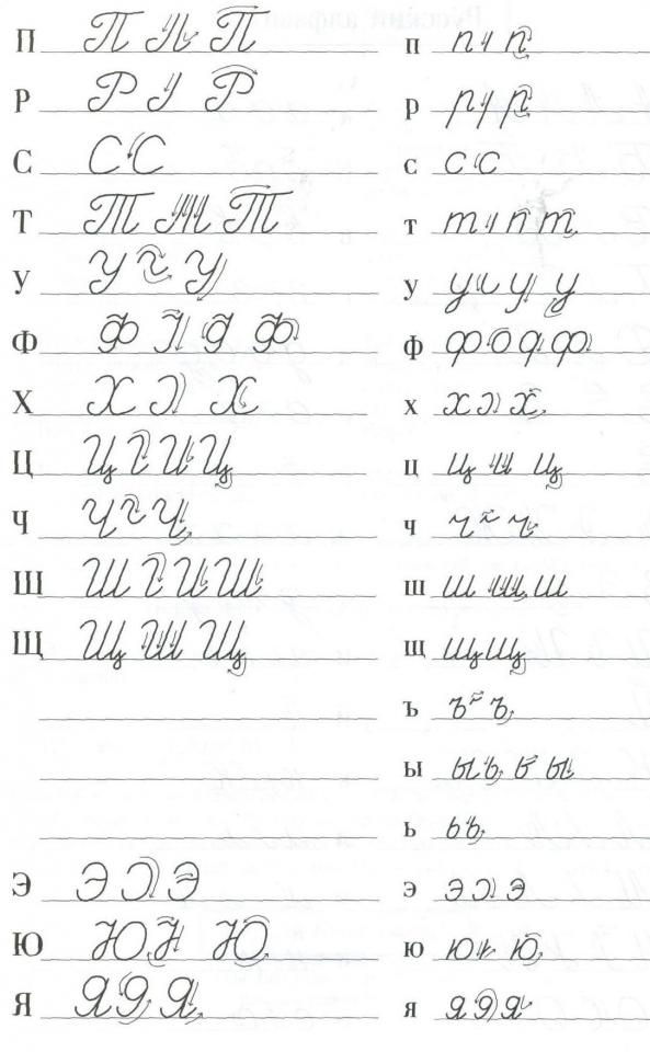 Russian Writing