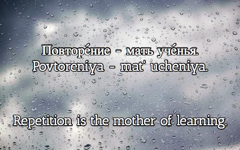Repetition is the mother of learning